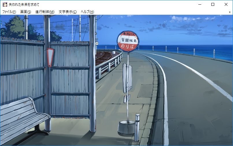 バス停(CG)