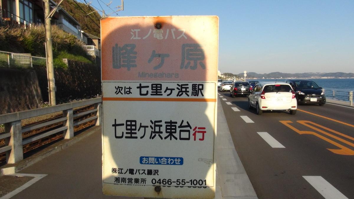 峰ヶ原停留所