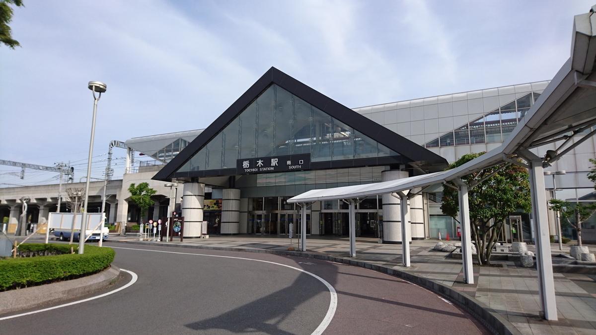 栃木駅(駅舎)