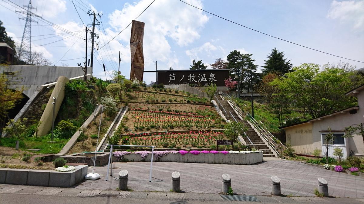 芦ノ牧温泉入り口2