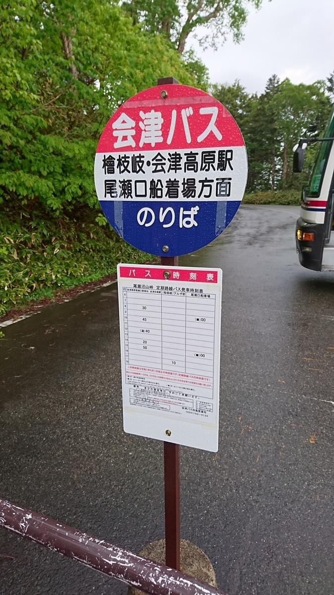 沼山峠バス停
