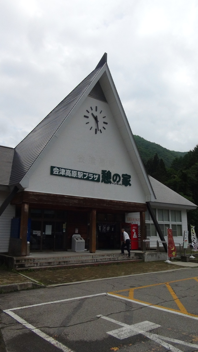会津高原尾瀬口駅(?)