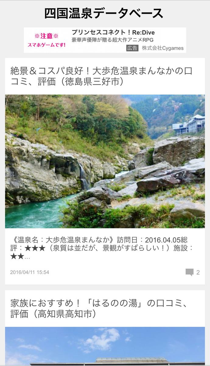 四国温泉データベース