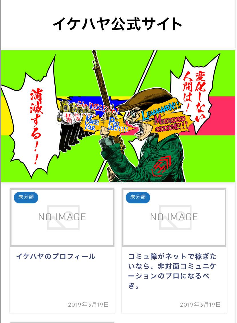 イケハヤ公式サイト