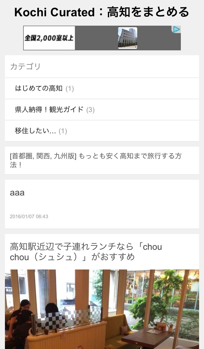 Kouchi Curated:高知をまとめる