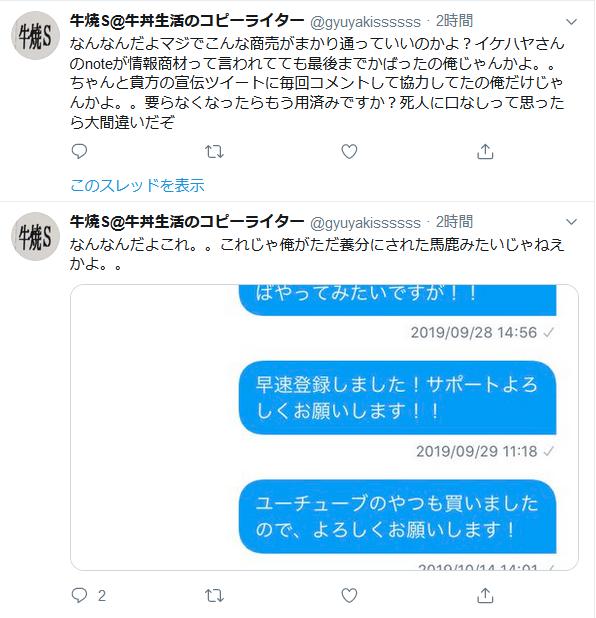 インチキ野郎ハンチング池田は情報商材購入者をブロック