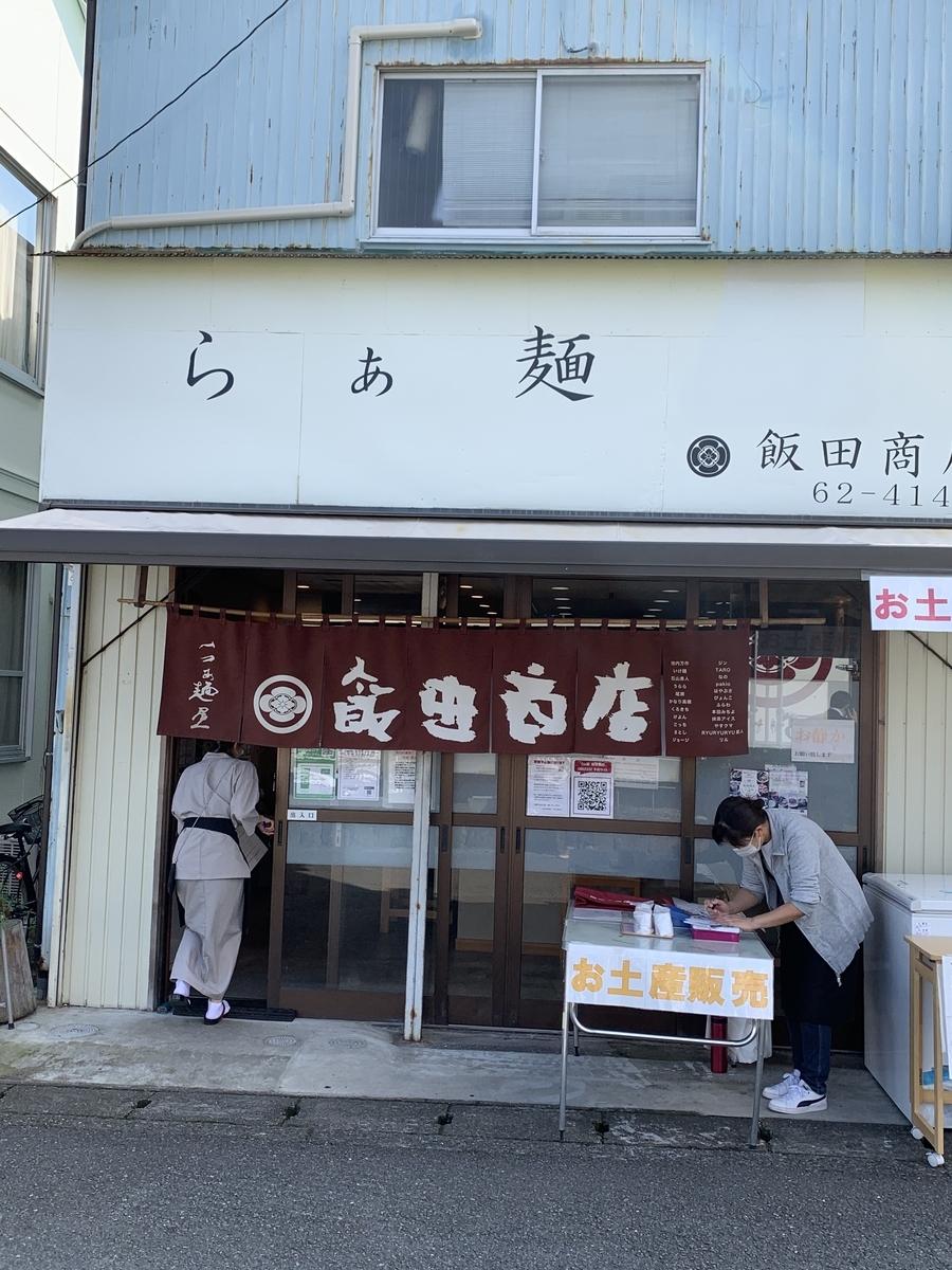 予約 飯田 商店