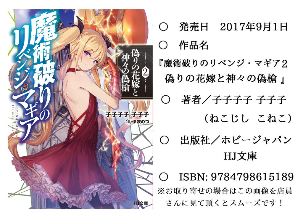 f:id:nekojishikoneko:20170821200909p:plain