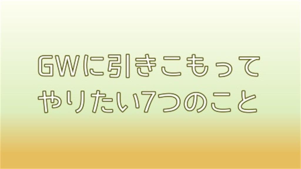 f:id:nekokawaiine:20210429195140j:plain