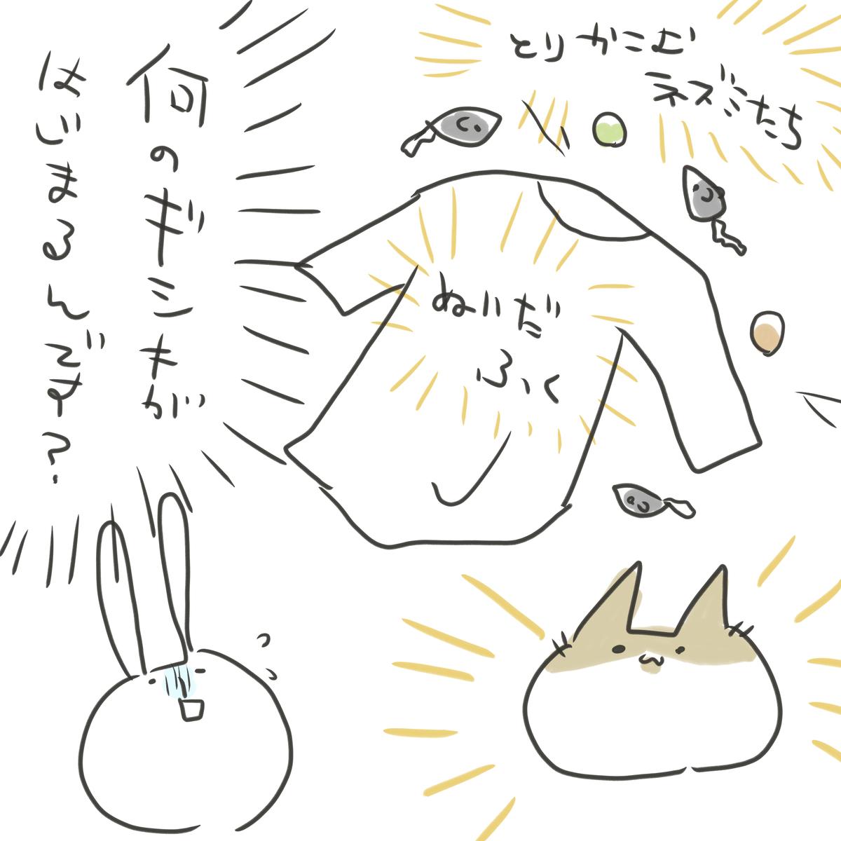 f:id:nekokomachi:20200908231304j:plain