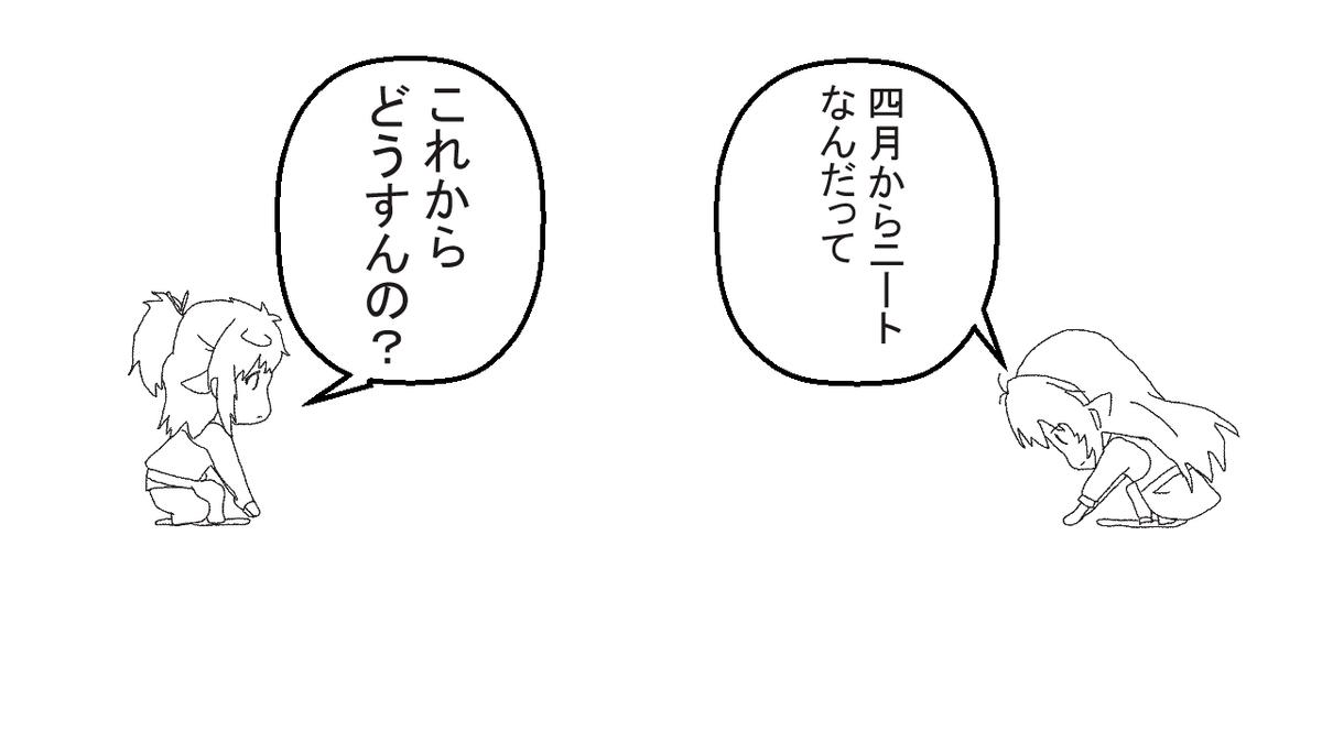 f:id:nekokone1999:20190415171728j:plain
