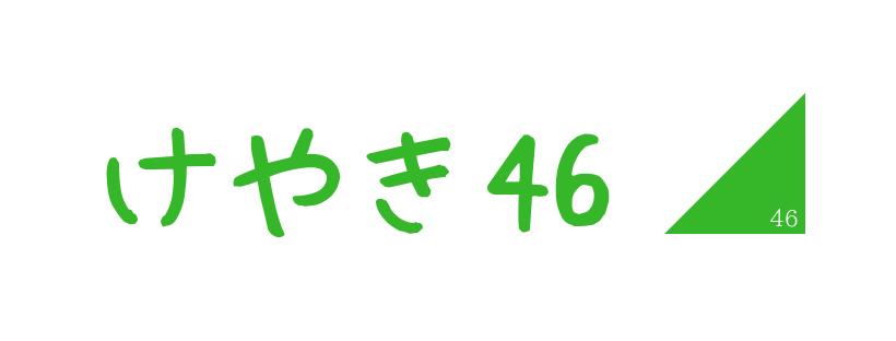 f:id:nekokosyan-918:20190212160744p:plain