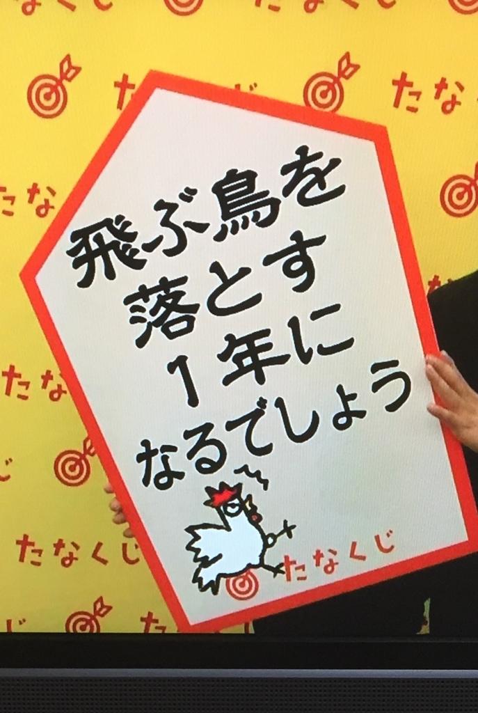 f:id:nekokuma1969:20170101181328j:plain