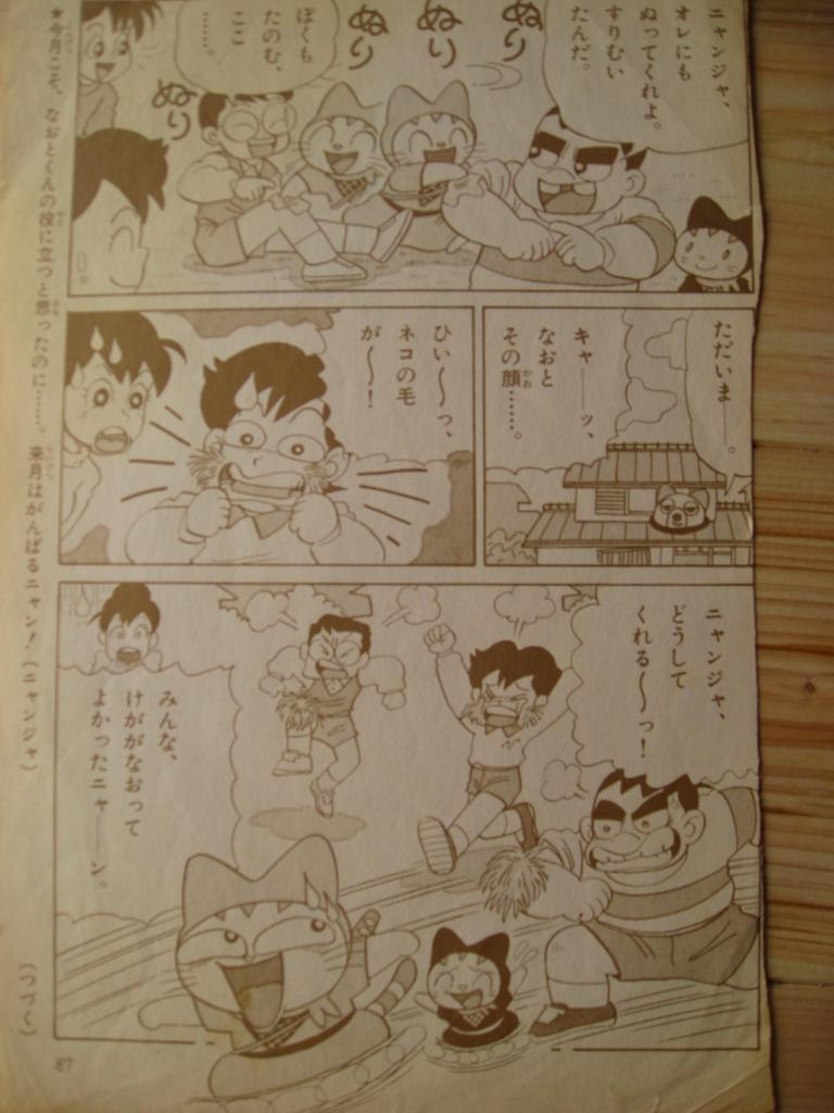 f:id:nekokuro2510:20160324114958j:plain