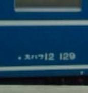 スハフ12 129