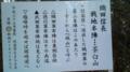 茶臼山 説明の看板