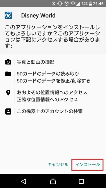 wdw-app5
