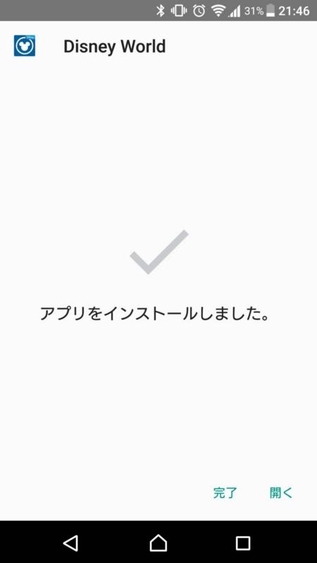 wdw-app7