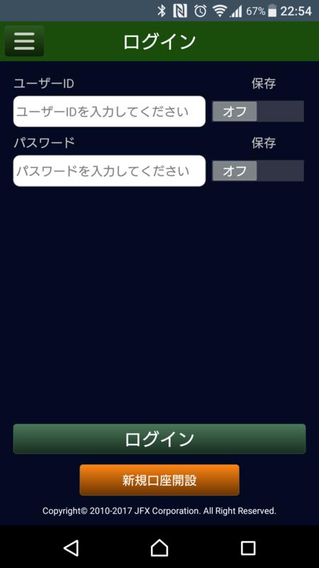 jfx-login