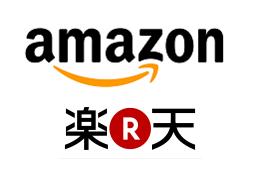 Amazon-Rakuten