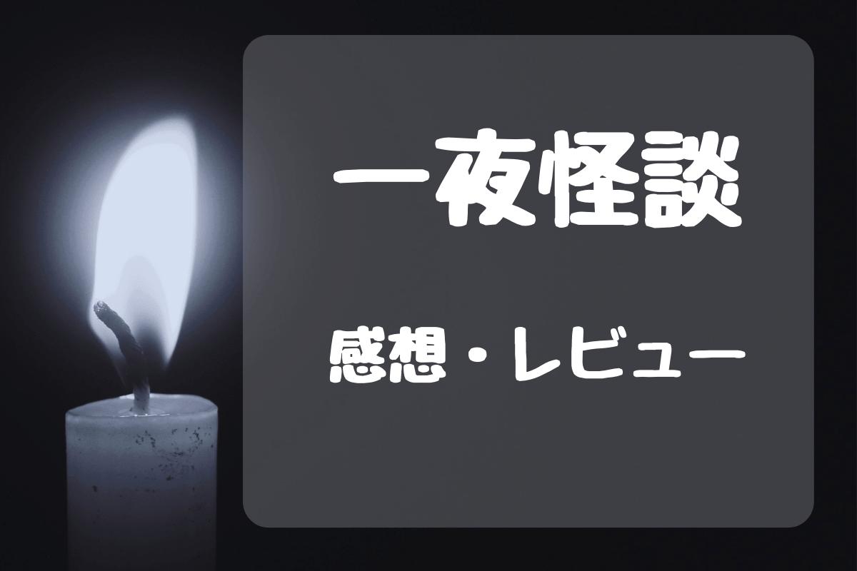 f:id:nekoneko-wakakun:20210520195925p:plain