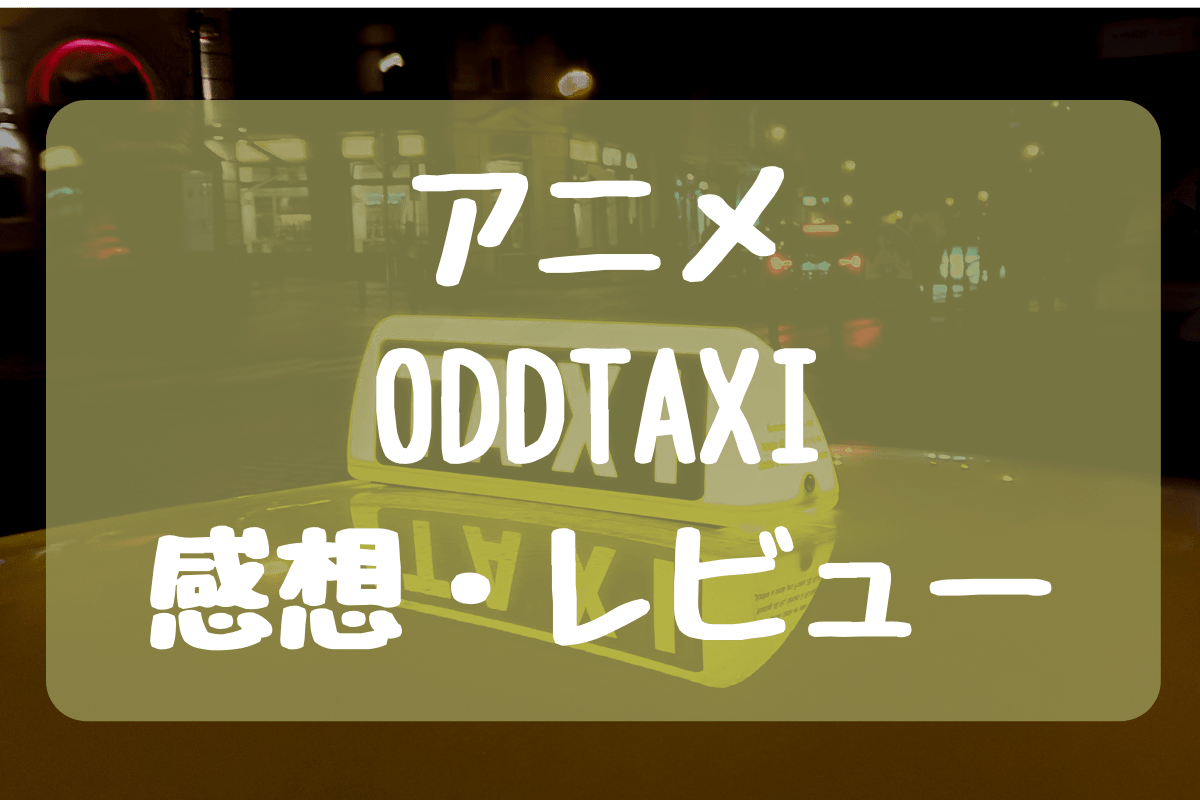 f:id:nekoneko-wakakun:20210522004310p:plain