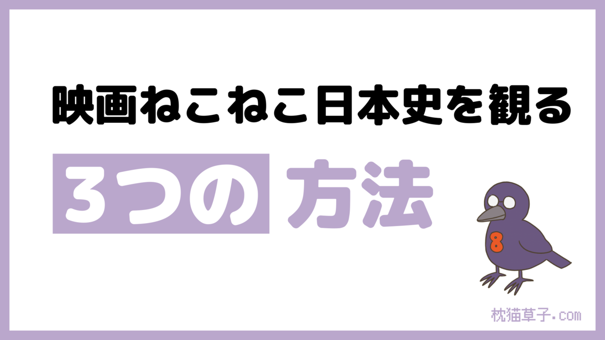 f:id:nekoneko_keinosuke:20210725012104p:plain