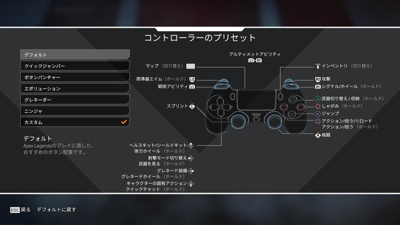 持ち Apex 方 コントローラー