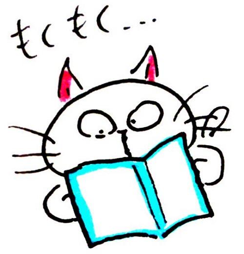 もくもくと本を読む