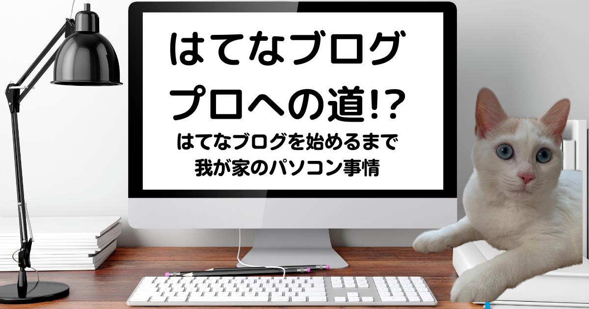 f:id:nekonohanachan2021:20211004181317p:plain