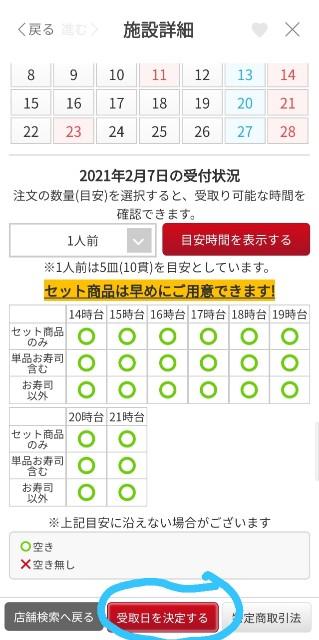 f:id:nekonotemokaritaiwa:20210207140203j:image