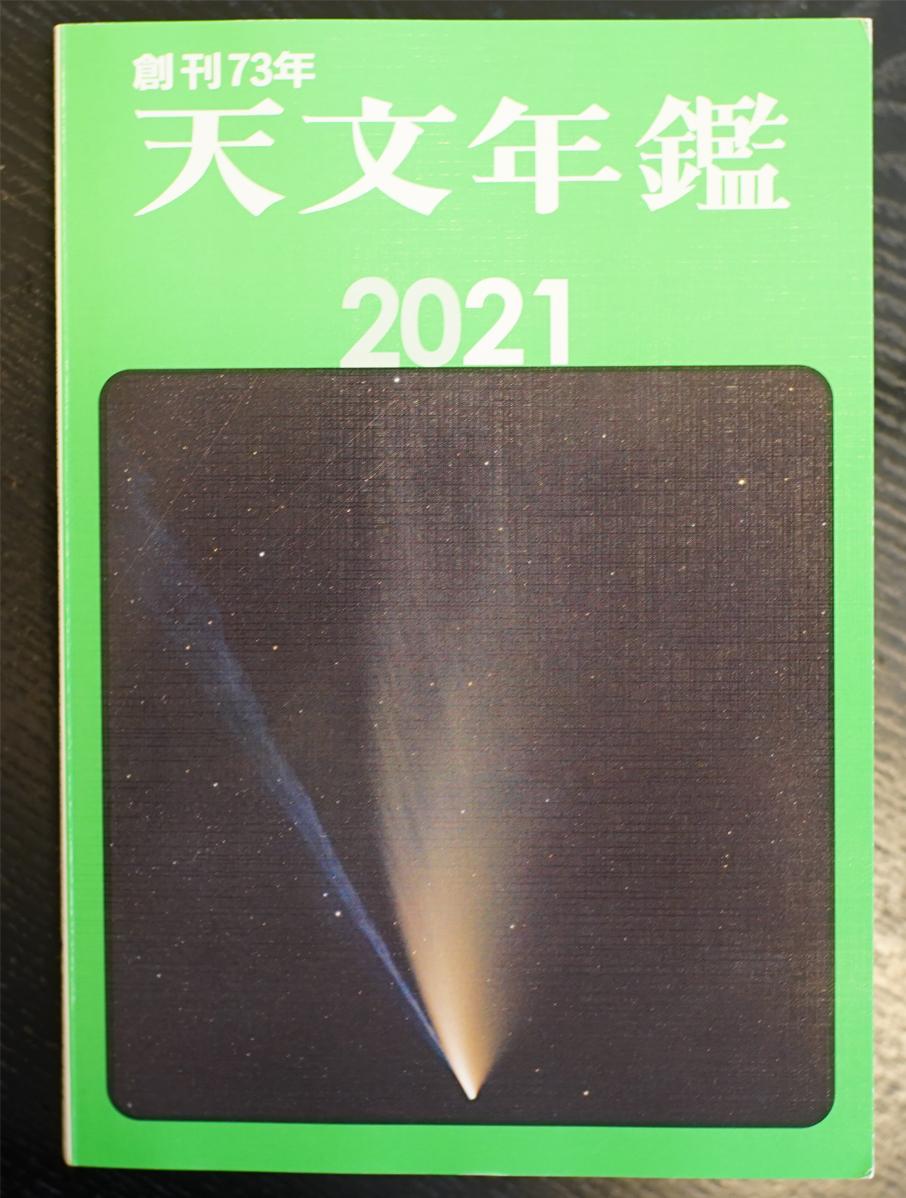 f:id:nekontaex:20201124151942j:plain
