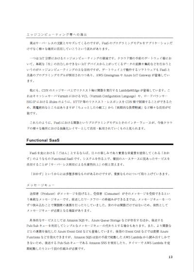 f:id:nekoruri:20180113182001p:plain