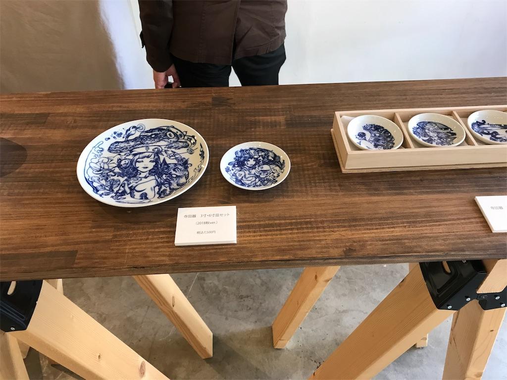 寺田さんの絵のお皿