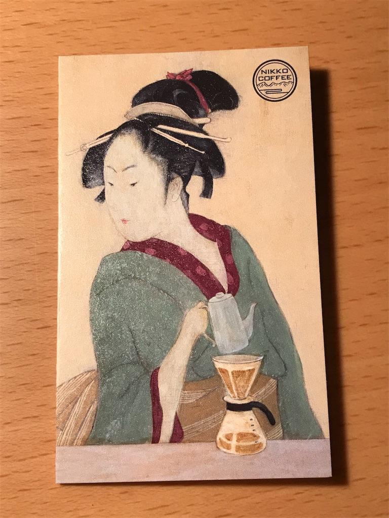 日光珈琲カード