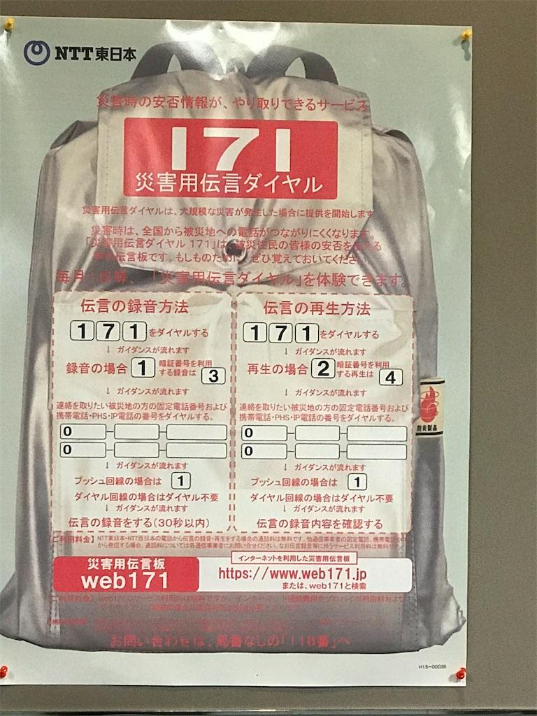 災害伝言ダイヤル171のポスター