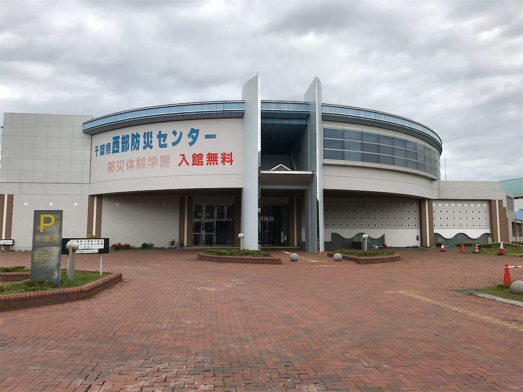 千葉県西部防災センター入り口