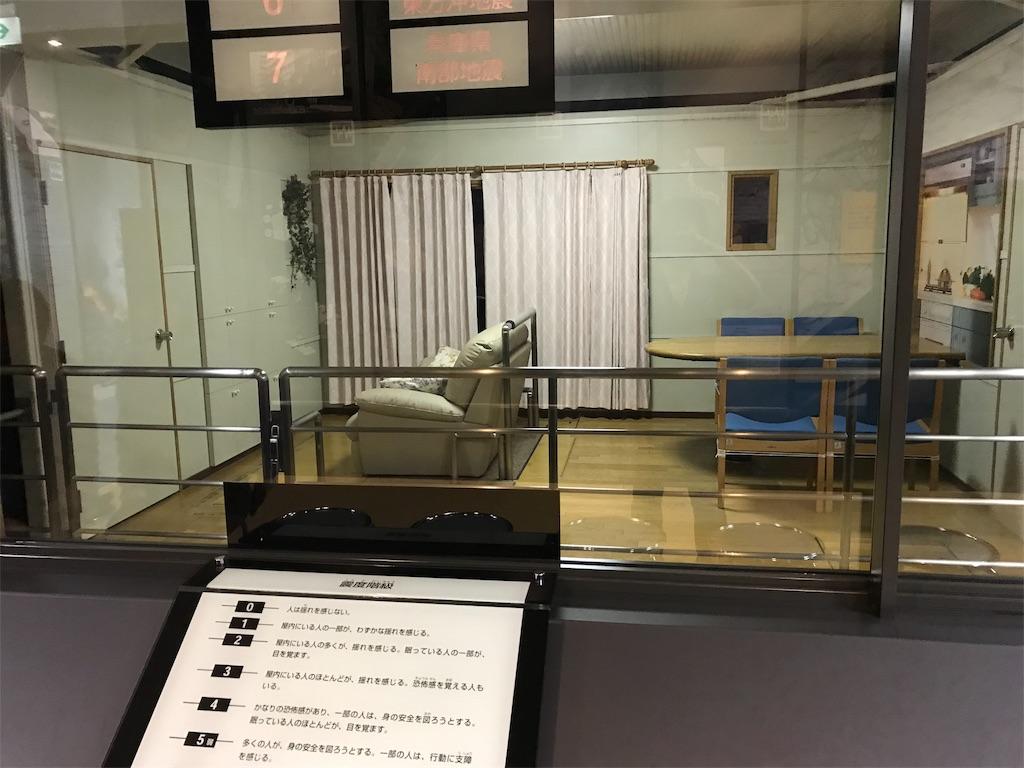 地震体験室