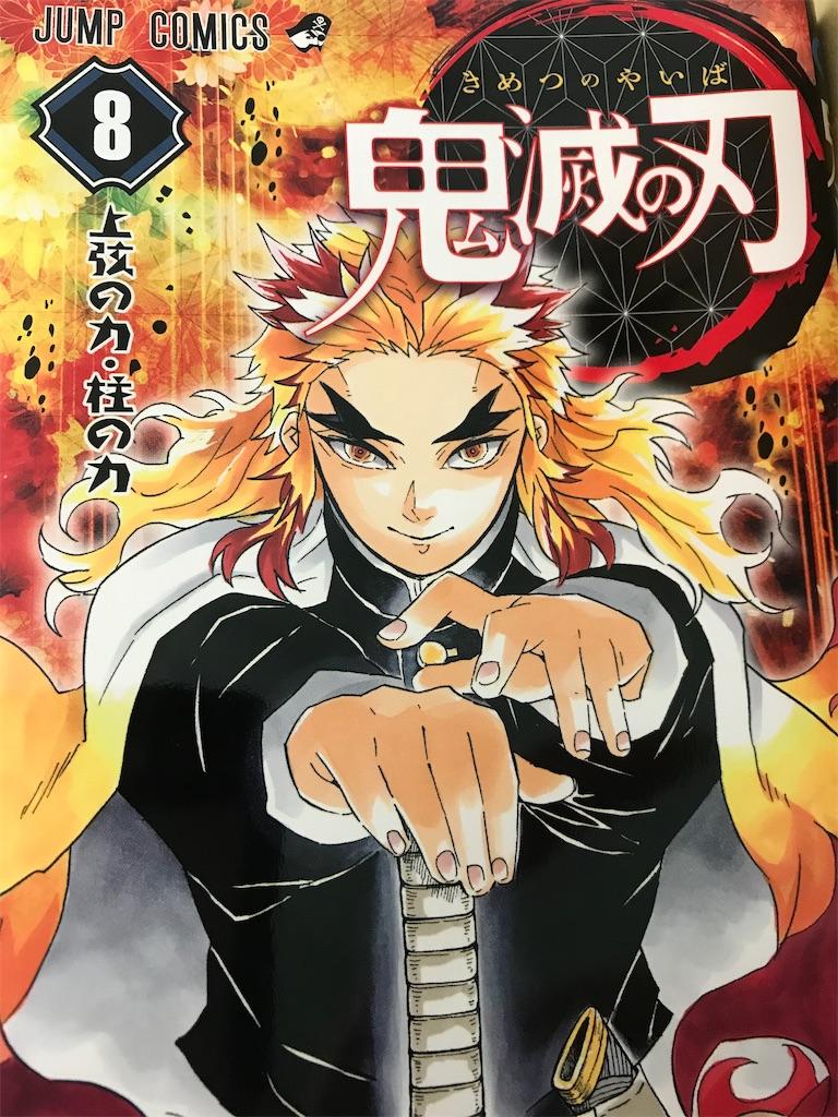 鬼滅の刃コミックス8巻