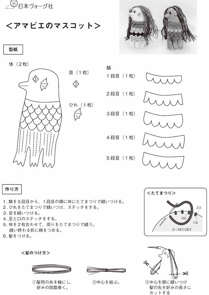 日本ヴォーグ社 アマビエ作り方