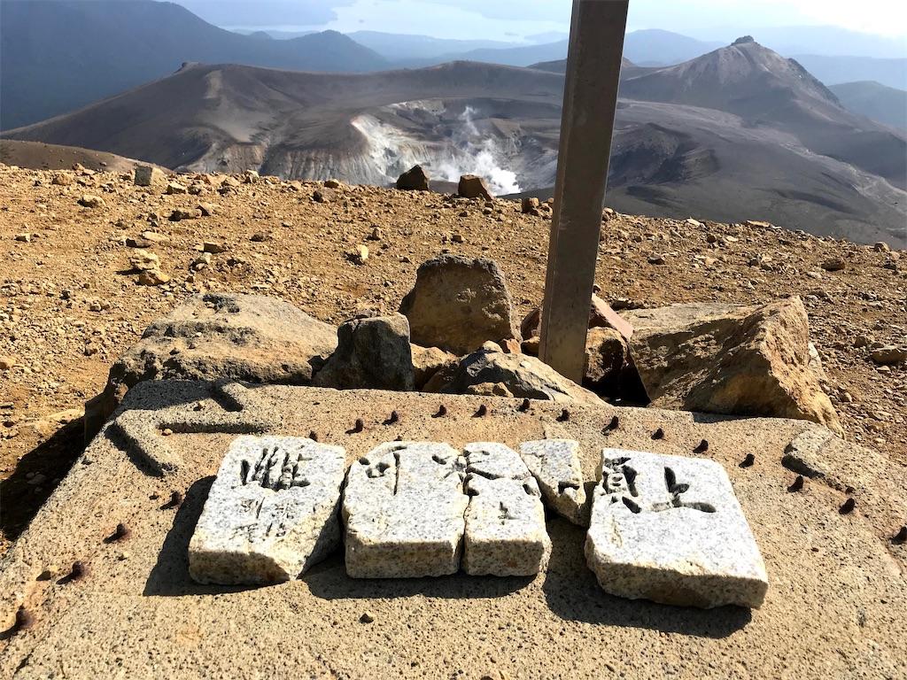 石の標識が地面に置かれています