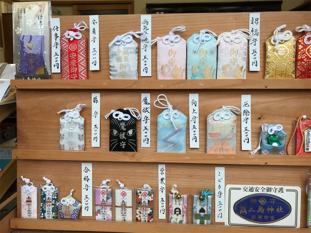 三島神社のお守りの数々