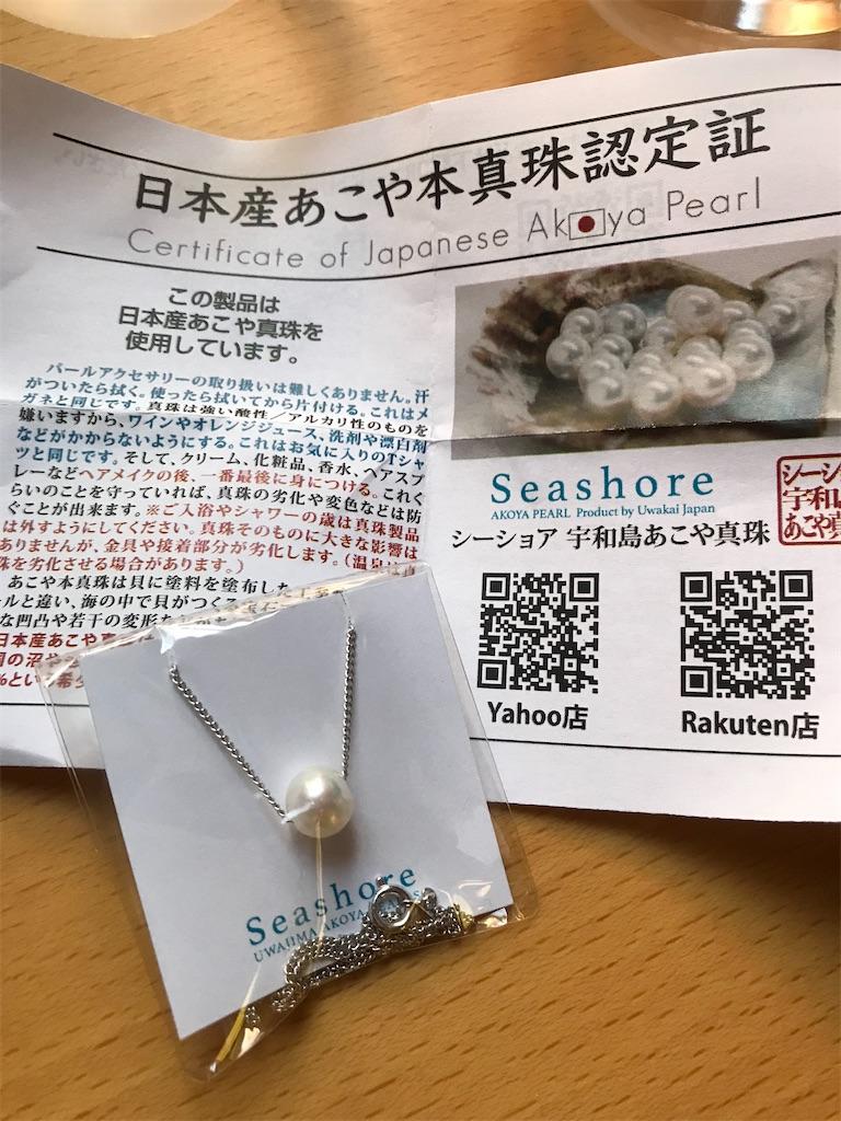 宇和島の真珠ガチャ