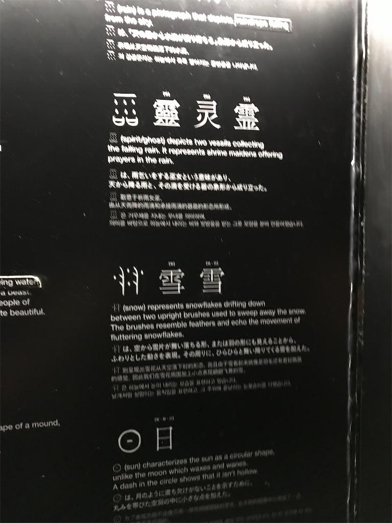 入り口には、不思議な文字が書かれています