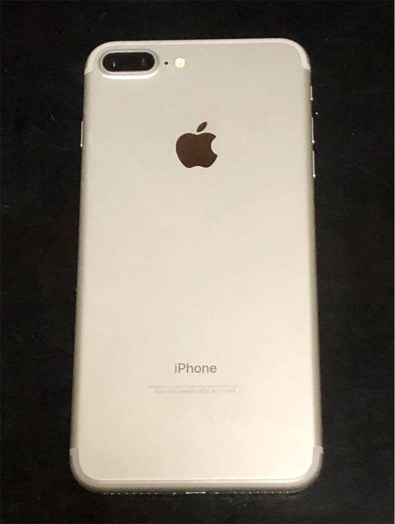 ありがとうiPhone7plus