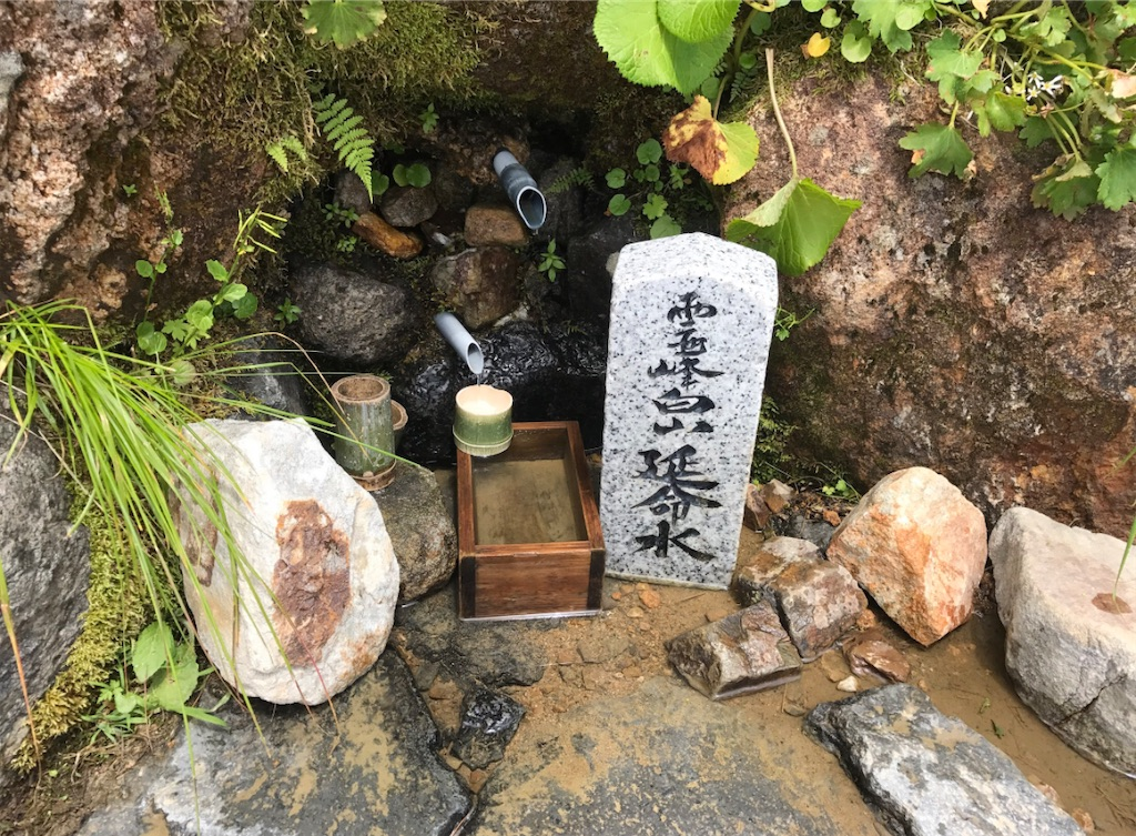 霊峰白山の延命水