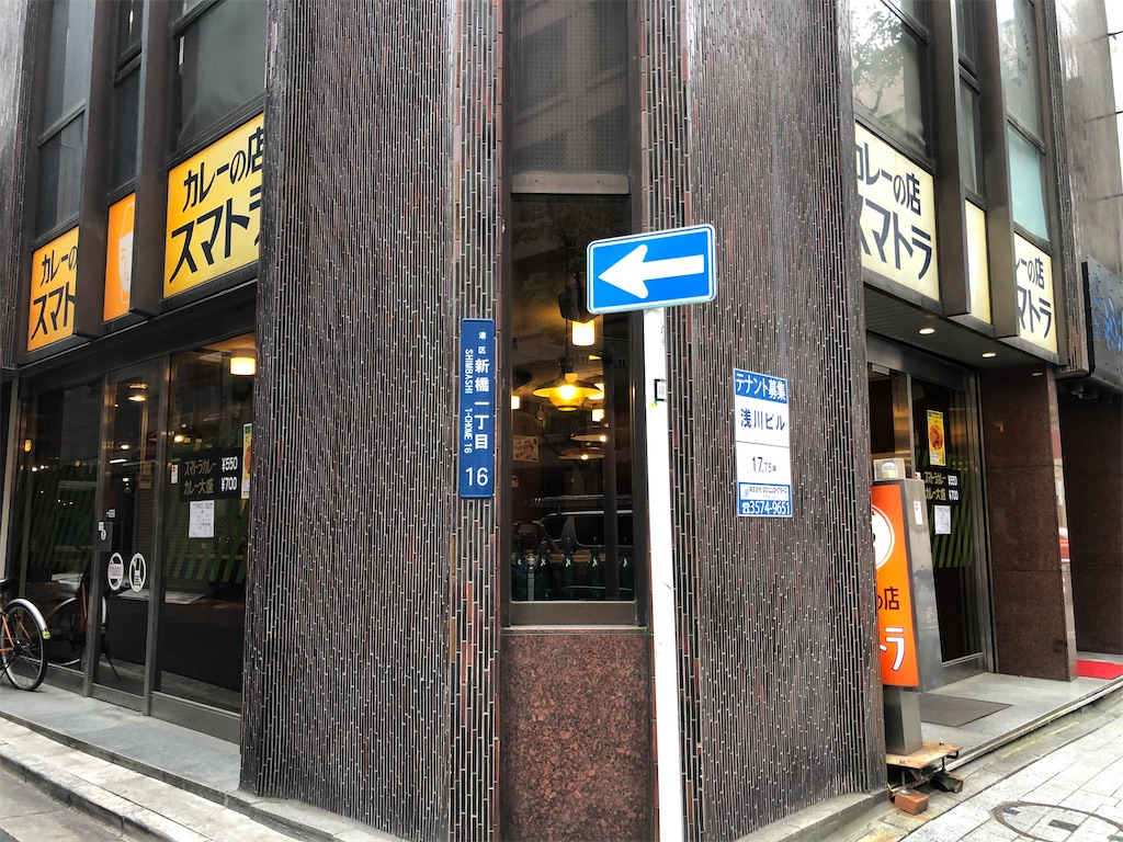 カレーの店 スマトラ