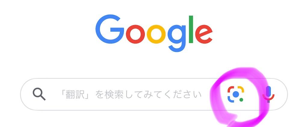 グーグルアプリのグーグルレンズ