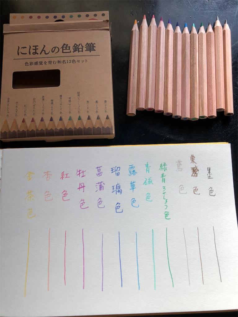 日本の色鉛筆12色