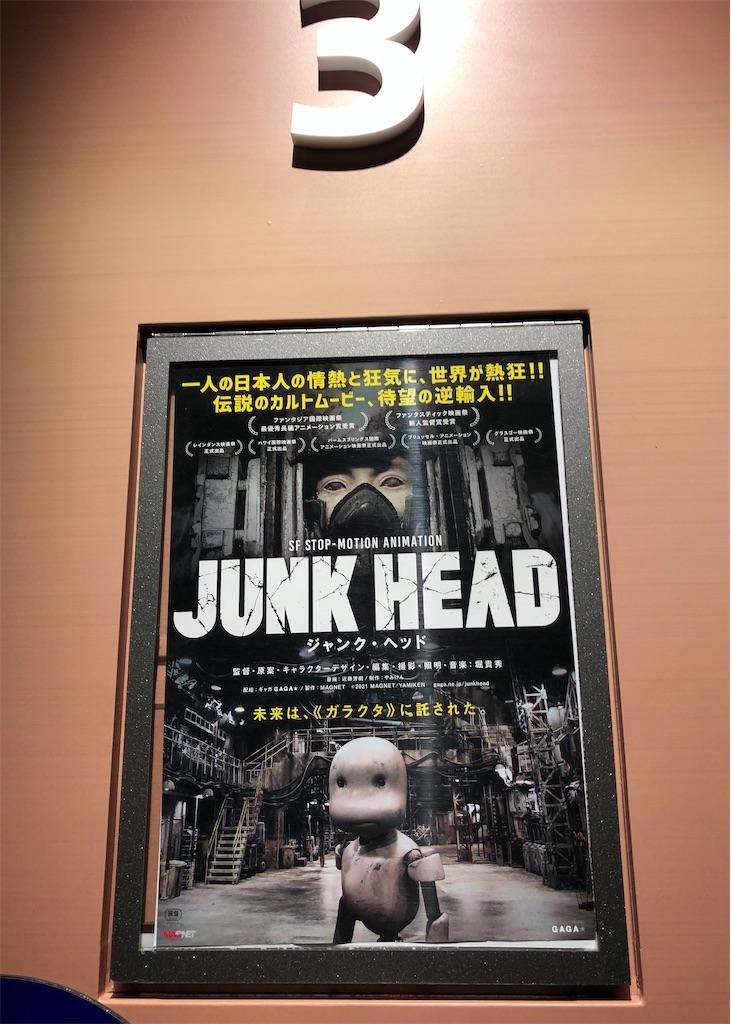 JANK HEAD 映画館のチラシ